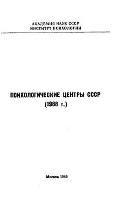 Психологические центры СССР (1988)