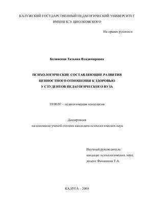 Белинская Т.В. Психологические составляющие развития ценностного отношения к здоровью у студентов педагогического вуза
