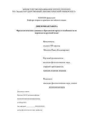 Фразеологические единицы в британской прессе и особенности их перевода на русский язык