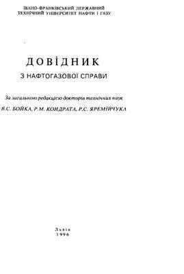 Бойко В.С., Кондрат Р.М., Яремійчук Р.С. Довідник з нафтогазової справи