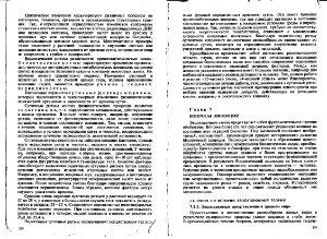 Богоявленский Ю.К., Улиссова Т.Н., Яровая И.М., Ярыгин В.Н. (ред.) Биология