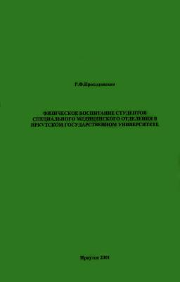 Проходовская Р.Ф. Физическое воспитание студентов специального медицинского отделения в Иркутском государственном университете