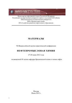 Материалы VII Всероссийской научно-практической конференции Нефтепромысловая химия