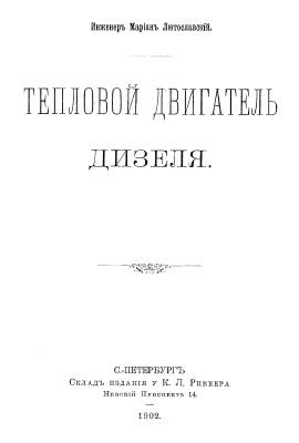 Лютославский М. Тепловой двигатель Дизеля