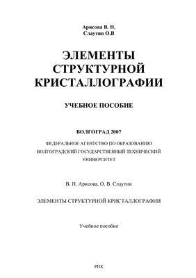 Арисова В.Н., Слаутин О.В. Элементы структурной кристаллографии