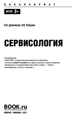 Даниленко Н.Н., Рубцова Н.В. Сервисология