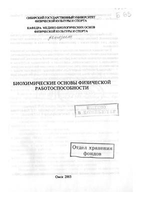 Тюрина Л.Н. Биохимические основы физической работоспособности