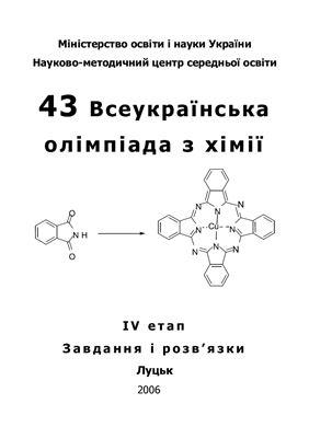 43 Всеукраїнська олімпіада з хімії: Завдання і розв'язки теоретичних турів IV етапу. 8-11 клас