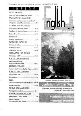 English Первое сентября 2010 №07