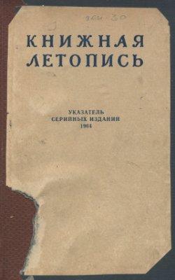 Книжная летопись. Указатель серийных изданий, 1964