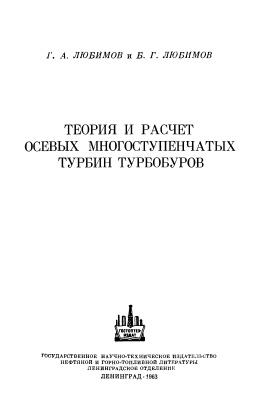 Любимов Г.А., Любимов Б.Г. Теория и расчет осевых многоступенчатых турбин турбобуров