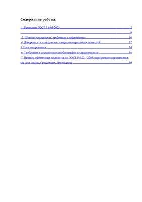 Реферат - Реквизиты. Приказы по личному составу. Штатная численность. Письмо-претензия. Автобиография и характеристика. Правила оформления реквизитов