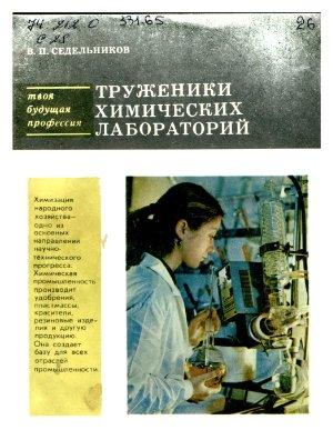 Седельников В.П. Труженики химических лабораторий