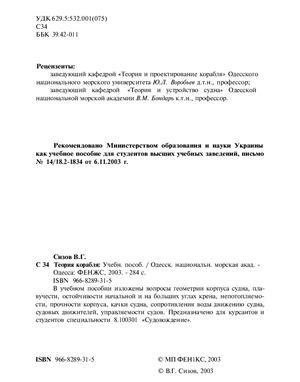 Сизов В.Г. Теория корабля
