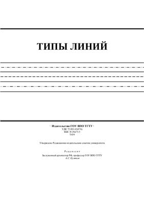 Гришова Т.А. Типы линий