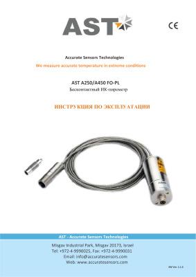 Бесконтактный ИК-пирометр AST A250/A450 FO-PL. Инструкция по эксплуатации