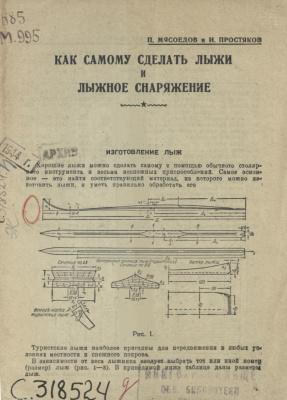 Мясоедов П., Простяков И. Как самому сделать лыжи и лыжное снаряжение