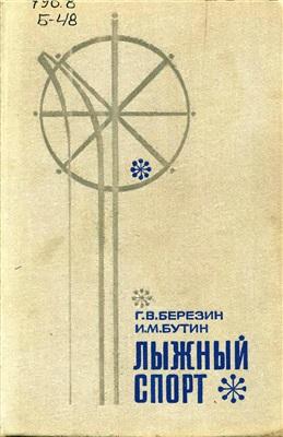Березин Г.В., Бутин И.М. Лыжный спорт