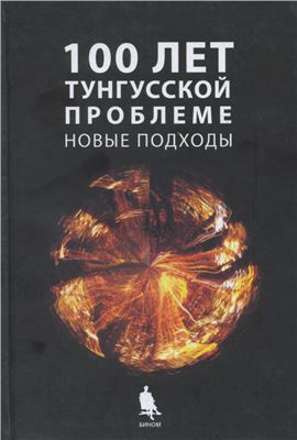 Журавлёв В.К. (гл. ред.). Сто лет тунгусской проблеме. Новые подходы