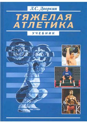 Дворкин Л.С. Тяжёлая атлетика