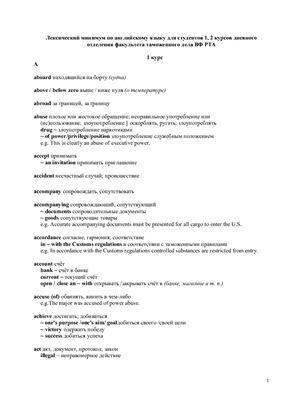 Лексический минимум по английскому языку для студентов факультета Таможенное дело