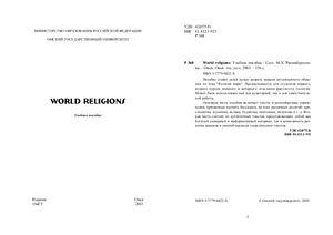 Рахимбергенов М.Х. (сост.) World religions: Учебное пособие