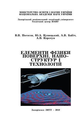 Погосов В.В. та ін. Елементи фізики поверхні, наноструктур і технологій