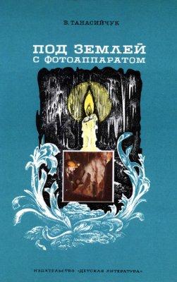 Танасийчук В.Н. Под землей с фотоаппаратом. Рассказы спелеолога