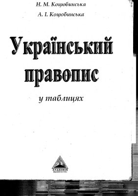 Коцюбинська Н.М., Коцюбинська А.І. Український правопис у таблицях