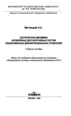 Магницкий Н.А. Хаотическая динамика нелинейных диссипативных систем обыкновенных дифференциальных уравнений