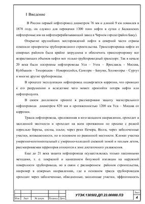 Дипломный проект Коррозия металлов
