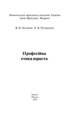 Лозовой В.О., Петришин О.В. Професійна етика юриста