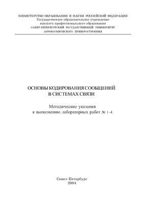 Никитин Г.И. Методические указания к выполнению лабораторных работ № 1-4. Основы кодирования сообщений в системах связи