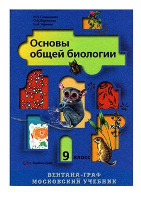 Пономарёва И.Н., Корнилова О.А., Чернова Н.М. Основы общей биологии. 9 класс