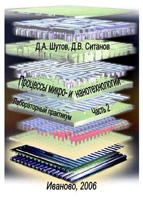 Шутов Д.А., Ситанов Д.В. Процессы микро- и нанотехнологий. Том 2