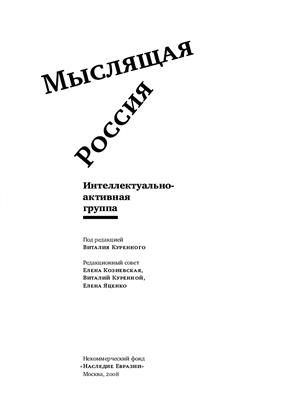 Куренной В.А. (ред.) Мыслящая Россия. Интеллектуально-активная группа
