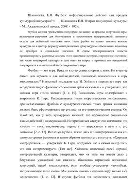 Шапинская, Е.Н. Футбол: мифо-ритуальное действо или продукт культурной индустрии