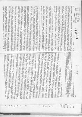 Томашов Н.Д., Чернова Г.П. Пассивность и защита металлов от коррозии