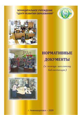 Букреева М.Ю. и др. Нормативные документы (в помощь школьному библиотекарю)