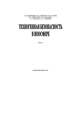 Бояршинов А.В., и др. Техногенная безопасность в ноосфере Часть I