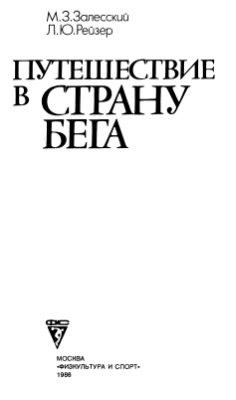 Залесский М.З., Рейзер Л.Ю. Путешествие в Страну бега