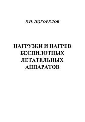 Погорелов В.И. Нагрузки и нагрев беспилотных летательных аппаратов