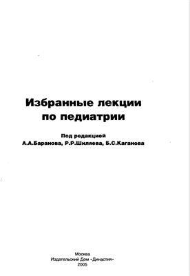 Баранов А.А., Шиляев Р.Р., Каганов Б.С. (ред.) Избранные лекции по педиатрии