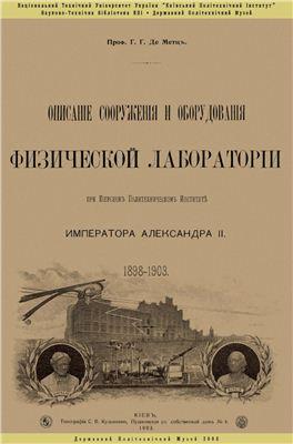 Метц Г.Г., де. Описание сооружения и оборудования физической лаборатории при Киевском политехническом институте 1898-1903гг