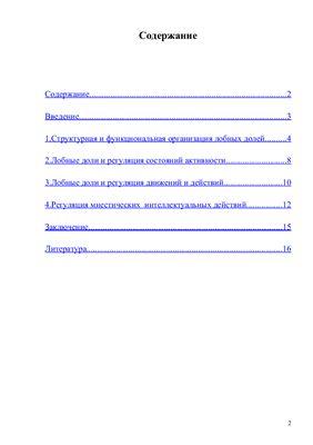 Реферат- Лобные доли и регуляция психической деятельности