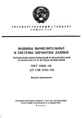 ГОСТ 25861-83, Машины вычислительные и системы обработки данных. Требования по электрической и механической безопасности и методы испытаний