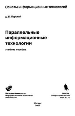 Барский А.Б. Параллельные информационные технологии