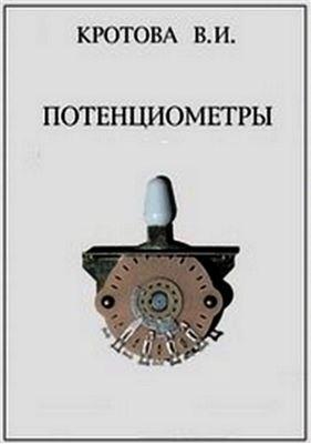 Кротова В.И. Потенциометры