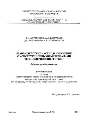 Афанасьев В.П., Батраков А.А., Ефременко Д.С., Лубенченко А.В. Взаимодействие частиц и излучений с конструкционными материалами термоядерной энергетики