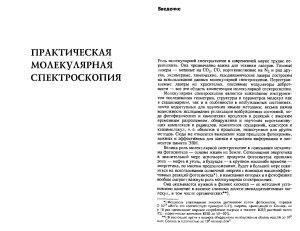 Кизель В.А. Практическая молекулярная спектроскопия